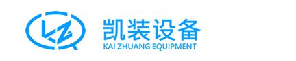 重庆凯装自动化设备有限公司